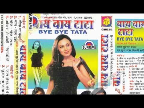 Kahi Da Kahi Hamra Se Safai Goriya    Bhojpuri hot songs 2015 new    Sudarshan Byas, Bijali Rani
