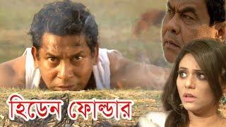 মোশারফ করিমের হাসির নাটক | Hidden Folder Bangla New Comedy Natok 2018 | Episode 03