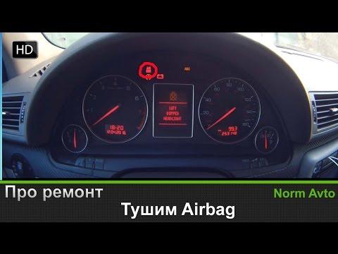 Убираем ошибку Airbag - Audi