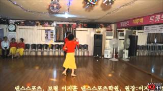 getlinkyoutube.com-사교댄스 지르박. 보령 이지훈 댄스스포츠 학원.