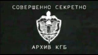 Image result for Τα Αρχεία της KGB - Απόρρητος Φάκελος ATIA