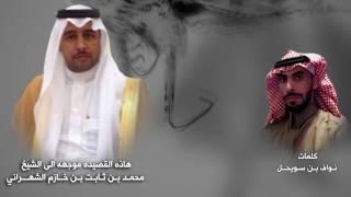 getlinkyoutube.com-قصيده مهداه ألى الشيخ محمد بن ثابت بن خازم الشهراني ll كلمات l نواف بن سويحل