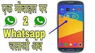 कैसे एक फोन📱पर 2 Whatsapp चलाए HOW TO USE 2 WHATSAPP IN SINGLE PHONE
