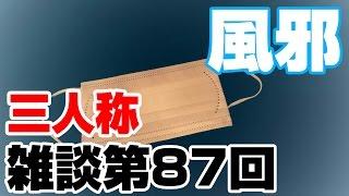 getlinkyoutube.com-三人称雑談放送【第87回】
