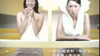 getlinkyoutube.com-隋棠內衣 穿幫秀-因為走光被停播的廣告 1.wmv