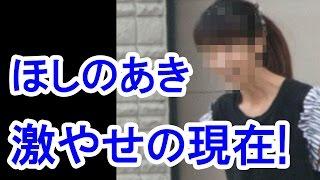 getlinkyoutube.com-【悲報】ほしのあきの現在が激やせしてヤバすぎる!看病疲れか?/The present of Aki Hoshino loses a lot of weight!