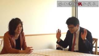 倉山満が訊かれる、インタビュアー古谷 経衡 倉山満が「あの」真相を語る!