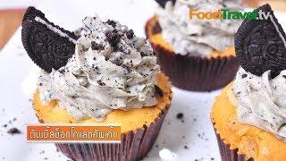 getlinkyoutube.com-ดับเบิ้ลช็อกโกแลตคัพเค้ก Double Chocolate Cupcake