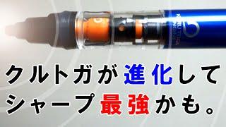 getlinkyoutube.com-クルトガ 新作 『 クルトガ パイプスライドモデル 』 シャープ最強!?