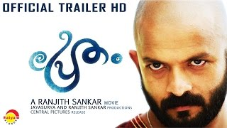 Pretham Official Trailer HD | Jayasurya | Ranjith Shankar | Dreams N Beyond