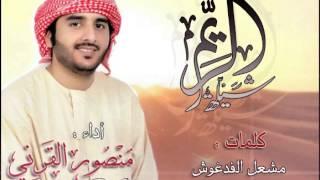 getlinkyoutube.com-شيلة الريم كلمات مشعل الفدغوش أداء منصور القرني