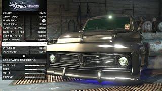 getlinkyoutube.com-【GTA5 実況】 見るからにDQNが乗ってそうな車・スラムバンに初乗り&改造! - オンライン