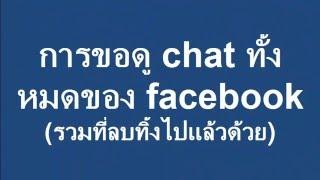 getlinkyoutube.com-กู้ chat ที่ลบไปของ facebook