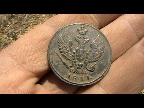 Коп монет на Волге