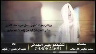 getlinkyoutube.com-شيلة الفهر كلمات سعد ال سالم اداء عبدالرحمن ال نجم