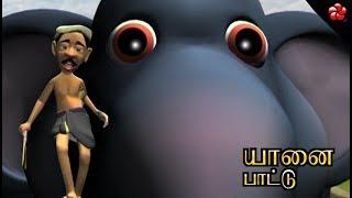 Elephant Cartoon ♥ Pattampoochi Tamil Nursery Song For Kids
