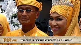 getlinkyoutube.com-ThailandOnly 10/6/57 : ทายาทสุลต่านมาเลเซียแต่งงานกับสาวไทย