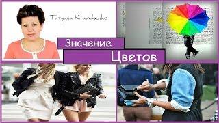 getlinkyoutube.com-Значение цветов ✔✔Что означают цвета в одежде