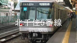 getlinkyoutube.com-東武の独特な放送 【追加版】