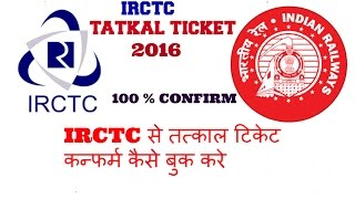 getlinkyoutube.com-How to book TATKAL TICKET in IRCTC Fast 2016 In [HINDI]