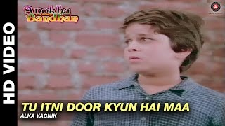 Tu Itni Door Kyun Hai Maa - Anokha Bandhan   Alka Yagnik   Ashok Kumar & Shabana Azmi