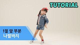 getlinkyoutube.com-나하은 싸이(PSY)_나팔바지(NAPAL BAJI) 1절 앞부분 커버 댄스 튜토리얼(Dance cover tutorial)