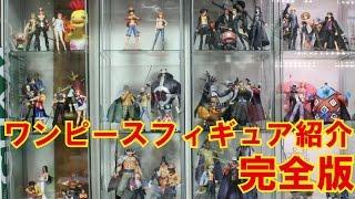 getlinkyoutube.com-ワンピースフィギュア紹介 完全版 IKEA DETOLF One Piece Figure Collection