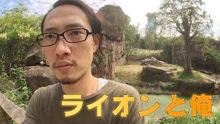 getlinkyoutube.com-天王寺動物園=大阪観光ゴールデンコースやな。