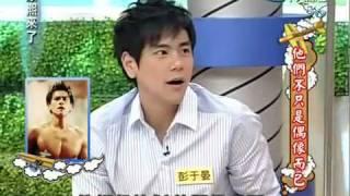 getlinkyoutube.com-2010-07-29 棒棒堂威廉@康熙來了 part 3 他們不只是偶像而已