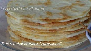 getlinkyoutube.com-Коржи для торта наполеон от А до Я ! ! !
