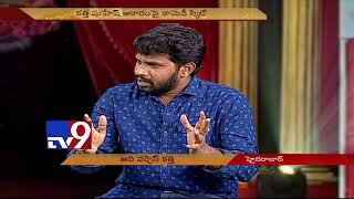 Hyper Aadi clarifies on comments against Kathi Mahesh - TV9 Exclusive