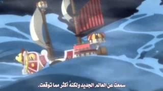 getlinkyoutube.com-One Piece :  وصول طاقم قبعة القش الى العالم الجديد