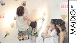 getlinkyoutube.com-筧美和子、見事なボルダリングの腕前披露 「スポーツクライミング『TEAM au』結成発表会」2