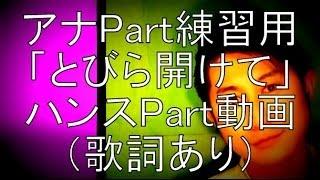 getlinkyoutube.com-【男性パート(ハンス)のみ】アナパート練習用 / アナと雪の女王「とびら開けて」  歌ってみた(歌詞付き)