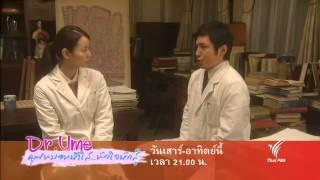 getlinkyoutube.com-Dr.Ume