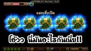getlinkyoutube.com-ตะลึง! สุ่มจี้เครื่องรางติดแสงทั้ง 5 อัน!! - เกมเศรษฐี By Titiwat Gamer