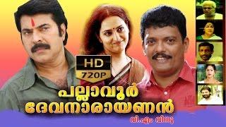 getlinkyoutube.com-pallavur devanarayanan full movie | പല്ലാവൂർ ദേവനാരായണൻ | Mammootty super hit movie