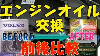 getlinkyoutube.com-★違う★エンジンオイル交換後のエンジン音と排気音の違いDifferences of engine sound  before and after oil change