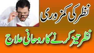 getlinkyoutube.com-Nazar Ki Kamzori - Nazar Taiz Karne Ka Rohani Ilaj - Wazif For Eyesight