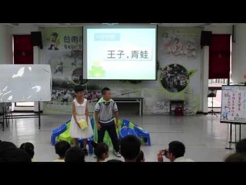 六年甲班-王子.青蛙 - YouTube