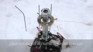 getlinkyoutube.com-Новый твердотопливный двигатель