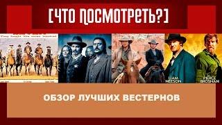 getlinkyoutube.com-[ЧП] Что посмотреть? Вестерны: Великолепная семерка, Дэдвуд, Поезд на Юму, Водопад ангела