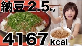 getlinkyoutube.com-【大食い】納豆ごはんで健康になる!【木下ゆうか】 5lb Health natto rice | Japanese girl did Big Eater Challenge