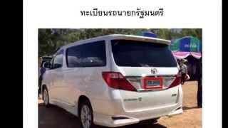 getlinkyoutube.com-หวยเด็ดทะเบียนรถนายกรัฐมนตรีพลเอกประยุทธ์ จันทร์โอชา