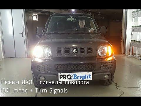 PROBRIGHT TDRL Proxima в Suzuki Jimny