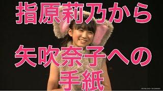 getlinkyoutube.com-【HKT48】指原莉乃から矢吹奈子への手紙