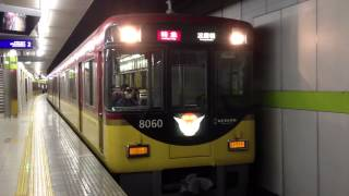 getlinkyoutube.com-京阪電鉄 出町柳駅を発車する8000系特急 Keihan Electric Railway Demachiyanagi Station (2013.11)
