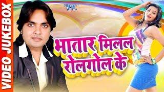 getlinkyoutube.com-Bhatar Milal Rolgol Ke - Video JukeBOX - Raja Randhir Singh - Bhojpuri Hot Songs 2016 new