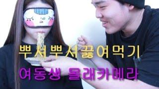 getlinkyoutube.com-뿌셔뿌셔 끓여먹기(여동생몰래카메라)