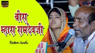 getlinkyoutube.com-Ratan Kudi || Bira Mara Ramdev Re || 2014 Rajasthani Superhit Songs